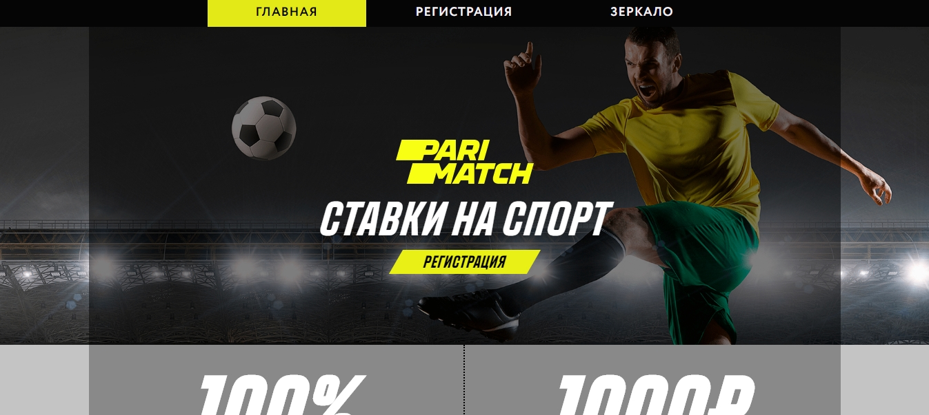 Фора-1 в футболе